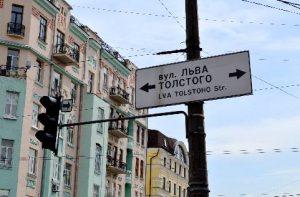 Rue en Ukraine: partir, c'est aussi se confronter à une nouvelle langue ! Photographie: Clara Marchaud
